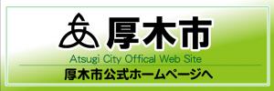 厚木市ホームページ